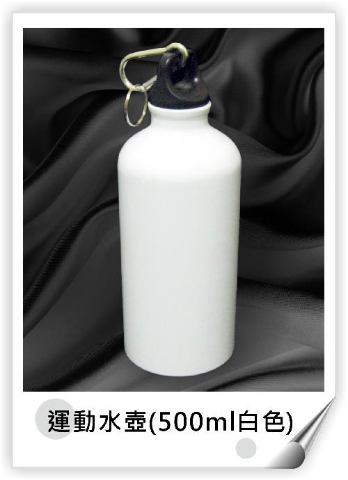 運動水壺(500ml白色)